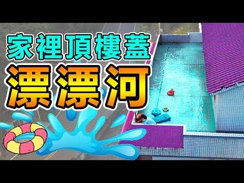 【超巨大漂漂河】家裡頂樓打造水上樂園!夏日瘋狂企劃【黃氏兄弟】外婆家系列EP.2