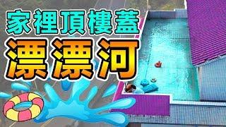 【超巨大漂漂河】家裡頂樓打造水上樂園!夏日瘋狂企劃|外婆家系列【黃氏兄弟】