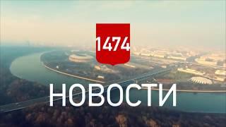 Выпуск новостей Школы №1474