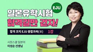 [합격 코치 EJU 종합과목Ⅱ 1강] 코치학원 종합과목…