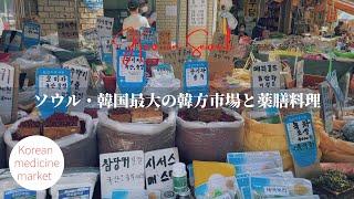 【ソウル韓方市場】韓国最大の韓方市場と薬膳食堂| Orien…