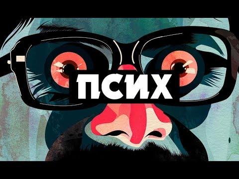 Смотреть клип ПСИХОДЕЛИКА - Smotri no ne ymri онлайн бесплатно в качестве