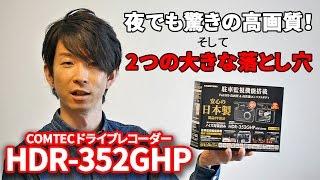 【ドラレコ】HDR-352GHP 買う人も買った人も必見!設定変更しないと分からない高画質【コムテック】