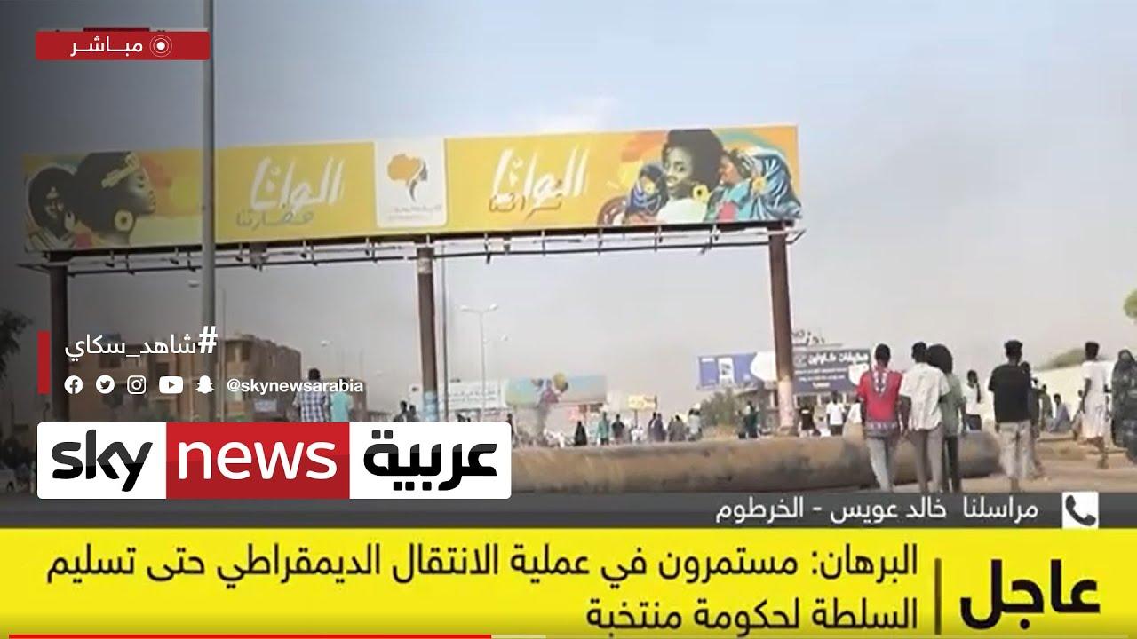 السودان.. ردود فعل دولية تدعم حكومة حمدوك وتدعو للإفراج عنه | #عاجل  - نشر قبل 51 دقيقة