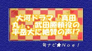 大河ドラマ「真田丸」、武田勝頼役の平岳大に絶賛の声が上がっている!? ...