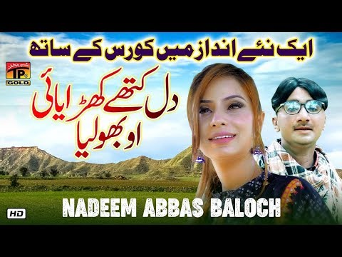 dil-kithey-khada-aey-|-nadeem-abbas-baloch-|-(official-video)-latest-punjabi-&-saraiki-songs-2019