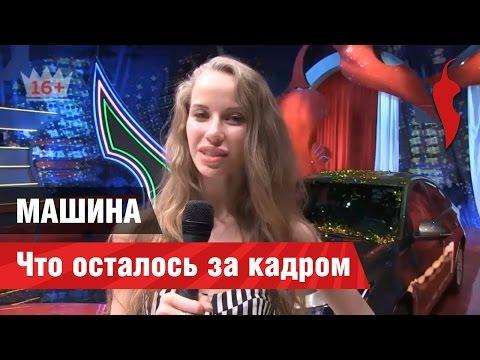 История победительницы шоу МАШИНА