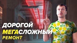 СВЕРХ СЛОЖНЫЙ ремонт большой квартиры | Канализация на потолке |  Ремонт апартаментов в Москве