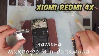 Хiomi redmi 4x Разборка (замена динамика и микрофона)