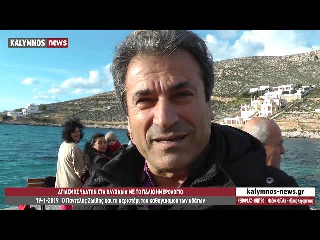 19-1-2019   Ο Παντελής Ζωίδης και το περιστέρι του καθαγιασμού των υδάτων