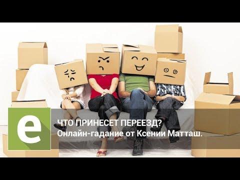 Что принесет переезд. Онлайн-гадание на LiveExpert.ru от эксперта Ксении Матташ