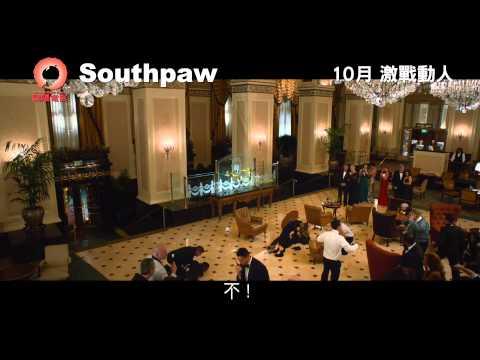 再戰擊情 (Southpaw)電影預告