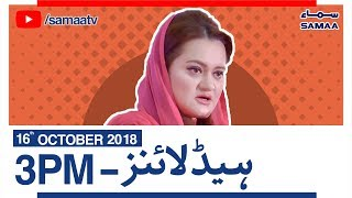Samaa Headline - 03 PM - 16 October 2018