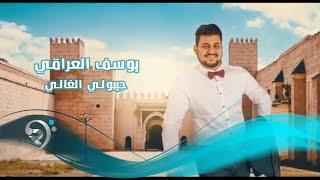 Yousef Aliraqe - Algale (Official Video)   يوسف العراقي - جيبولي الغالي - اوديو
