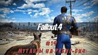Fallout 4 - 19 Сигнал бедствия Спутниковая антенна выживание