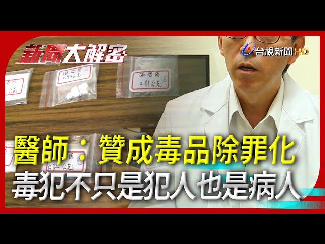新聞大解密【醫師:贊成毒品除罪化 毒犯不只是犯人也是病人】