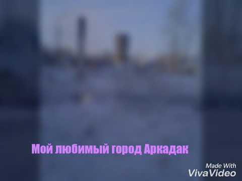 Мой любимый город Аркадак