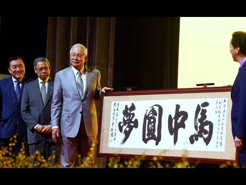 PM: Malaysian and Chinese businesses benefit from bilateral ties