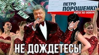 Порошенко дал концерт в Харькове. Народ в шоке!