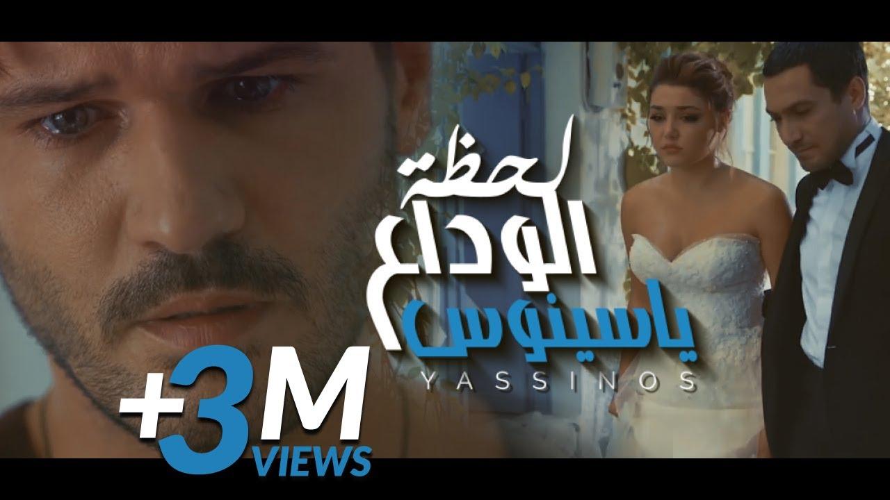 Download Yassinos - Lahdat el Wada3 -  ليلة عرسك نجي نغنيلك | لحظة الوداع ( COVER Amine Babylone )