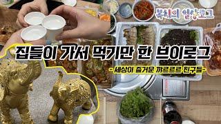 [집들이] 다녀왔어요 feat. 배달음식