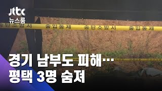 공장 옆 야산 무너지며 작업장 덮쳐…노동자 3명 사망 / JTBC 뉴스룸