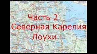 Часть 2. Северная Карелия. Лоухи. 2019