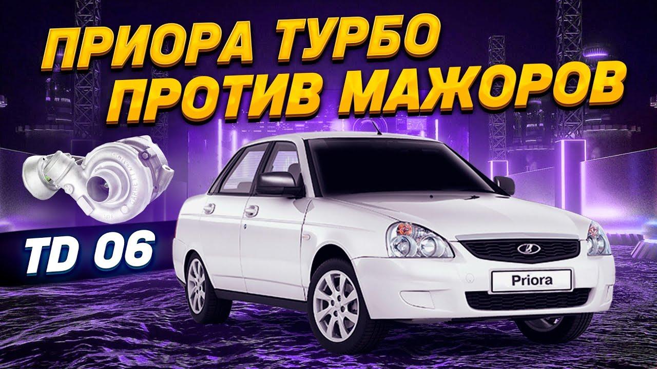 Мамкин гонщик на AMG ПРОТИВ ТУРБО ПРИОРЫ td06. Ростов