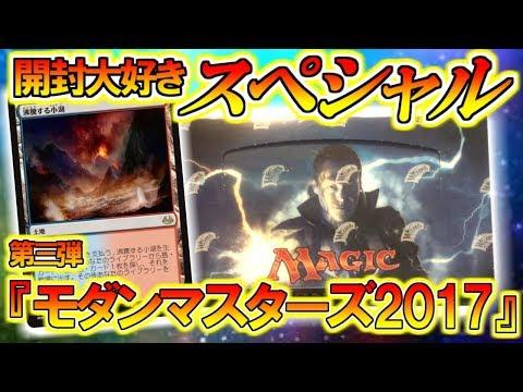 【開封大好き】スペシャル開封!第三弾、モダンマスターズ2017【MTG】