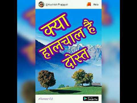Desh Bhakti Ka Gana And Morning Good Morning Ka Video