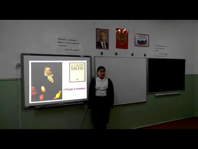 Изображение предпросмотра прочтения – ВероникаВалиева читает произведение «Роща и огонь» И.А.Крылова