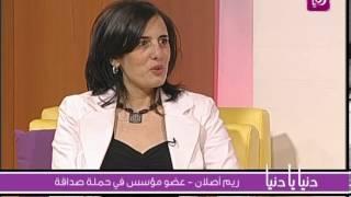 ريم أصلان تتحدث عن حملة صداقة