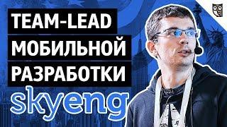 Team-Lead мобильной разработки Skyeng