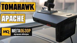 TOMAHAWK APACHE обзор комбо-видеорегистратора