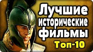 ТОП-10 - ЛУЧШИЕ ИСТОРИЧЕСКИЕ ФИЛЬМЫ