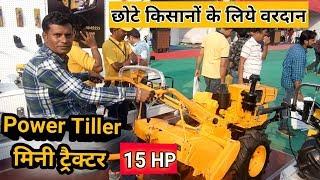छोटे किसानों के लिये मिनी ट्रैक्टर |Power Tiller 15hp |Mini Power Tiller/Rotavator | निराई गुड़ाई