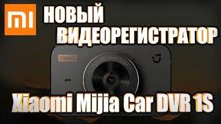 Новый видеорегистратор Xiaomi Mi Mijia Car Dvr 1S. Обзор - первый взгляд