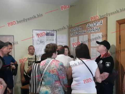 Бердянск 2017. Люди штурмуют паспортный стол