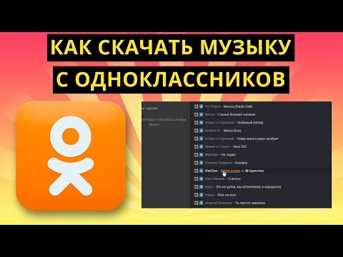 Как скачать музыку с Одноклассников