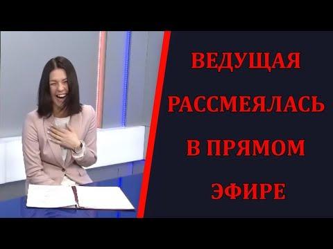 Ведущая ГТРК-Камчатка расхохоталась в прямом эфире,  о повышении социальных выплат