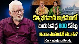 కల్కి ఆశ్రమంలో గుట్టగుట్టలుగా నోట్లకట్టలు బయటపడ్డ 600కోట్లు|CA Nagarjuna about Kalki Bhagavan Ashram