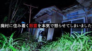廃村に住み着く怨霊を怒らせた心霊現象をカメラはとらえた!テレビでは放送禁止レベル...