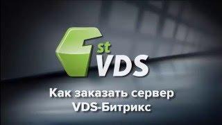 Как заказать сервер VDS-Битрикс(, 2016-04-14T08:44:50.000Z)