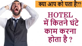 Types of  Shifts in Hotel Industry II Restaurant Staff Shifts