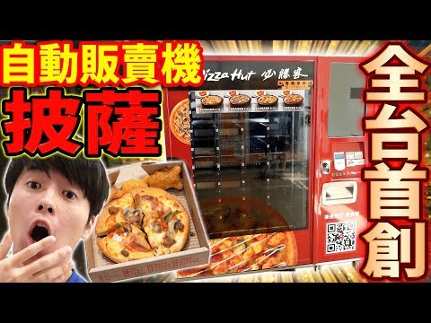 全台唯一一台披薩販賣機!超級好吃又方便,希望每家都有一台...