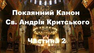Покаянний канон Св. Андрія Критського | 2 | The Canon of Repentance