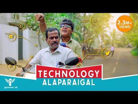 Technology Alaparaigal #Nakkalites