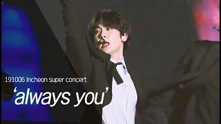 [4K] 191006 인천 슈퍼콘서트 아스트로(ASTRO) '너잖아(Always you)' 윤산하 cam