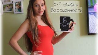 видео 7 неделя беременности