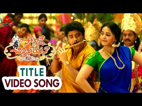 Soggade Chinni Nayana Title Video Song || Soggade Chinni Nayana Songs || Nagarjuna, Anushka